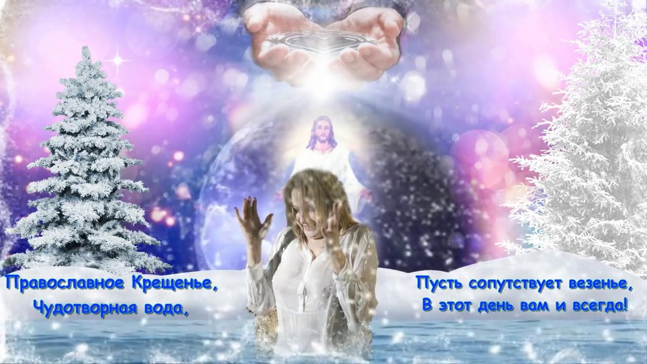 Картинка с крещением господним поздравление картинки