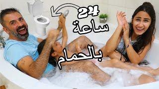 تحدي 24 ساعة في الحمام ( نمنا جنب التواليت 😭 ) عائلة تالين تيوب