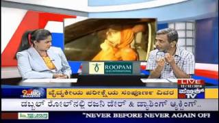 Raghaveshwara Seer Case: Big Bulletin: Public TV