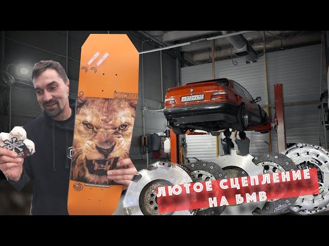 Лютое ДВУХДИСКОВОЕ сцепление для BMW. Чумовой подарок от CODERED. Трюки на скейте.Везем БМВ в Москву