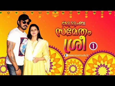 Chat with Sreesanth and Family | Part 01 | Kaumudy TV
