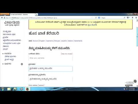 Lesson 2: How to write in Kannada Wikipedia
