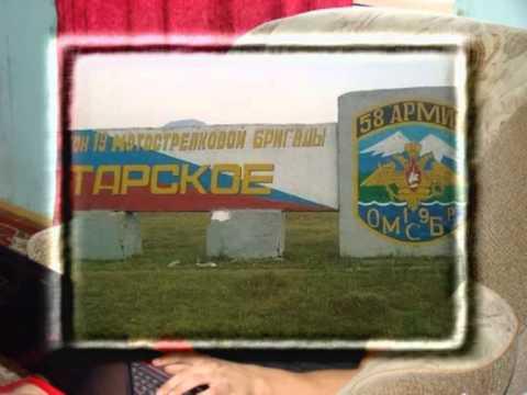 Воинская часть 20634 Валеркина армия. Май 2012-май 2013. Развильное-Владикавказ-Ростов