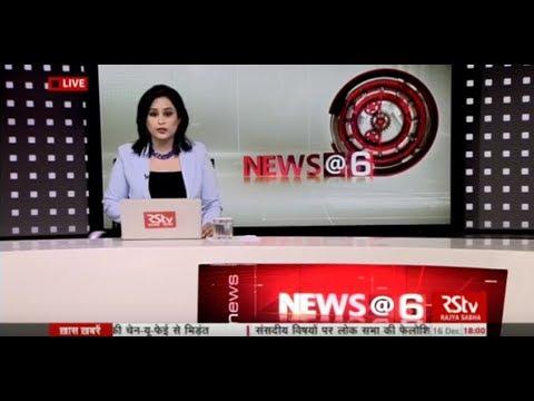 English News Bulletin – Dec 16, 2017 (6 pm)