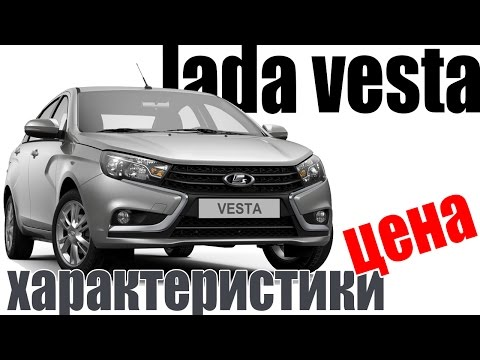 Lada Vesta (Лада Веста) седан. Цена. Технические характеристики. Обзор комплектации.
