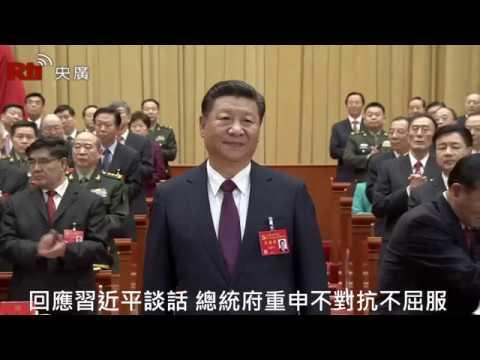 【央廣新聞】回應習近平談話 總統府重申不對抗不屈服
