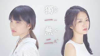 AGA 江海迦 x Gin Lee 李幸倪 - 《獨一無二》 Acoustic Cover (樂彤 & 能多益 )