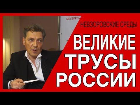 Невзоровские Среды на «эхо москвы» эфир от  17 июля 2019