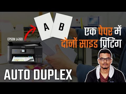How does Auto Duplex Printing Work (Epson L4160 Setting to Print Both Sides)