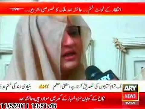 Ayesha Ahad Malik with Iqrar ul Hassan (ARY NEWS SPECIAL) part 4