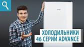 Холодильники ATLANT серии 4500ND «FULL NO FROST» MAXIMUM PREMIUM .