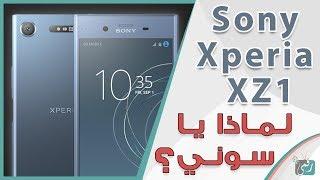 سوني اكسبيريا Sony Xperia XZ1 | منافس قوي ولكن لا جديد في التصميم!
