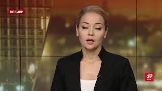 Випуск новин за 18:00: Бійка під Верховною Радою