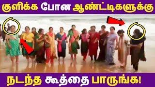 குளிக்க போன ஆண்ட்டிகளுக்கு நடந்த கூத்தை பாருங்க! Tamil News | Latest News | Viral