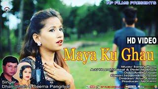 Maya Ku Ghau Garhwali माया कु घौ Latest Garhwali Song Dhani Shah Seema Pangriyal NpFilm