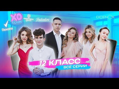 Инстаграм-сериал «12 класс» — ВСЕ СЕРИИ ПОДРЯД | Катя Адушкина | Сериал | 1 сезон