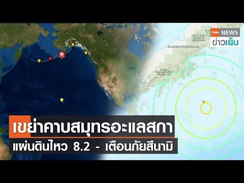 เขย่าคาบสมุทรอะแลสกา แผ่นดินไหว 8.2 - เตือนภัยสึนามิ | TNN ข่าวเย็น | 29-07-21