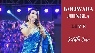 KOLIWADA JHINGLA LIVE | SIDDHI TURE | 2018