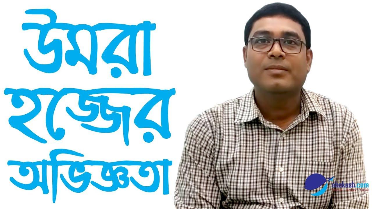 Cost Of Umrah Visa Fees 2019 2020: Umrah Hajj Package Bangladesh 2019 (Customer Reviews