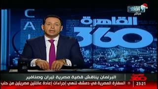 أحمد سالم: تيران وصنافير مصرية ولا سعودية!