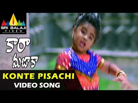 Cara Majaka Songs | Konte Pisachi Video Song | Geethika, Sangeetha, Ramji | Sri Balaji Video
