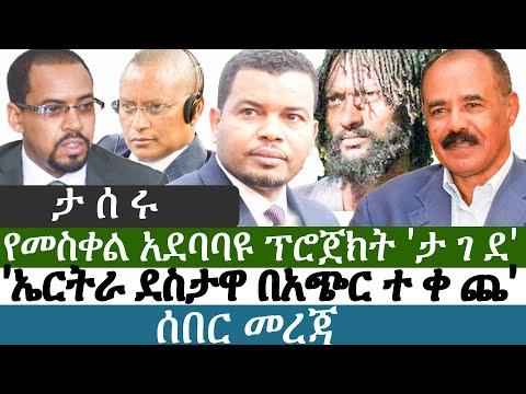 Ethiopia - ሰበር መረጃ  | ታ.ሰ.ሩ | የመስቀል አደባባዩ ፕሮጀክት 'ታ.ገ.ደ' | 'ኤርትራ ደስታዋ በአጭር ተ.ቀ.ጨ'