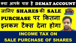 TAXABILITY OF SALE OF SHARES IN DEMAT A/C | INCOME TAX ON SALE PURCHASE OF SHARES | CA MANOJ GUPTA