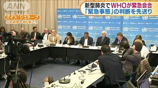 「緊急事態」判断を先送り 新型肺炎でWHO緊急会合(20/01/23)