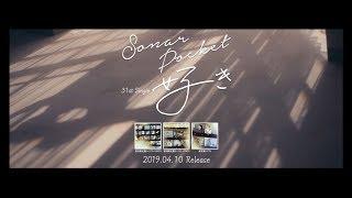 Sonar Pocket 31stシングル「好き」 MV 原案 from ko-dai 春樹(はるき)...