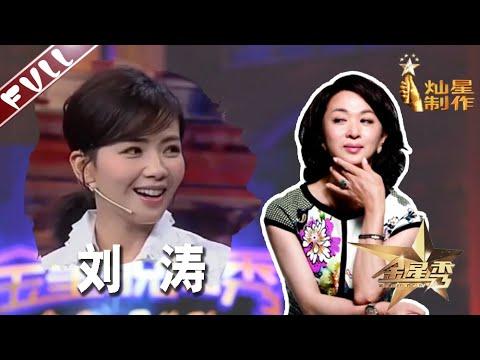 《金星时间》第六十三期:刘涛-女性自我保护那些事 1080p官方无水印版 The Jinxing Show   金星秀