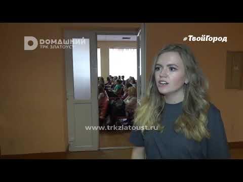 """Молодежный форум """"PROдвижение"""" стартовал в Златоусте"""