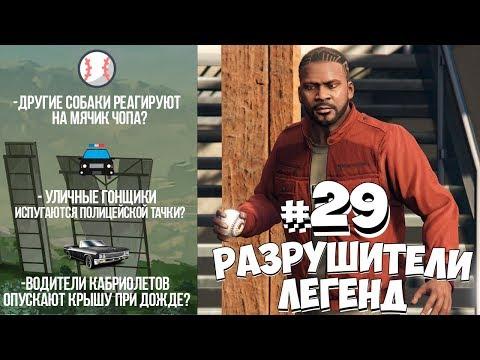 GTA 5 - РАЗРУШИТЕЛИ ЛЕГЕНД #29