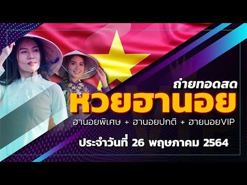 LIVE ถ่ายทอดสด ฮานอยพิเศษ หวยฮานอย ฮานอยvip เวียดนาม 26 พฤษภาคม| หวยฮานอยวันนี้