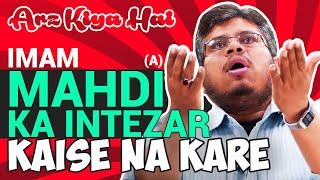 Imam Mahdi ka Intezar kaise na kare Islamic Comedy series Arz Kiya Hai Halal Entertainment