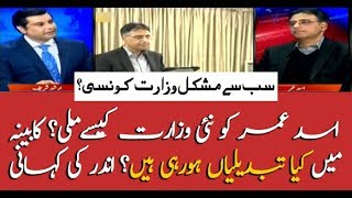 Asad Umar's first interview after re-joining federal cabinet