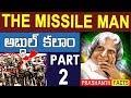 APJ Abdul Kalam Story in Telugu - 2   Pokhran Nulear Test Video   Interesting Facts   Parmanu Movie