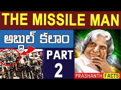 APJ Abdul Kalam Story in Telugu - 2   Pokhran Nulear Test Video   Interesting Facts   Real Mysteries