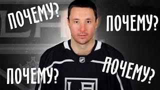 Ковальчук, почему?