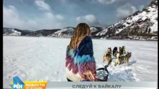 """Байкал стал частичкой всемирно известного фотопроекта """"Следуй за мной"""""""