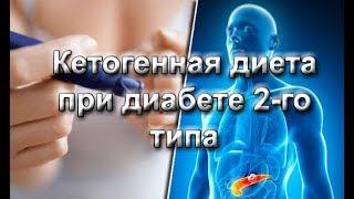 Диабет 2-го типа и кетогенная диета