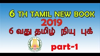 6 TH STANDARD TAMIL NEW BOOK 6 ம் வகுப்பு தமிழ் நியூ புக் முக்கியமான வினா PART 1