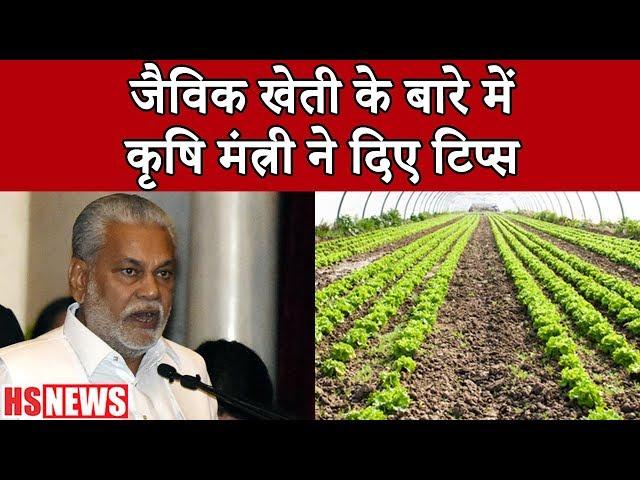 कृषि मंत्री purushottam rupala से जानें Organic farming के फायदे | hs news | अच्छी खेती कैसे करें