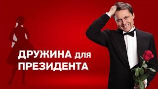 Дружина для Президента - ПРЕМ'ЄРА - Офіційний Трейлер