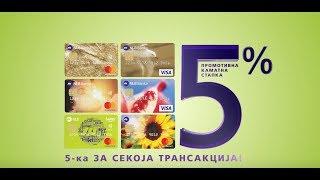 5 - ка за секоја трансакција!