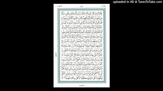 Surah Al Fath Ayat 27-28 By Faryal M Hussain