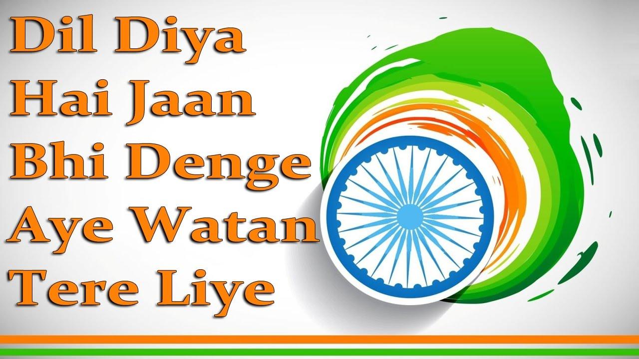Dil Diya Hai Jaan Bhi Denge Aye Watan Tere Liye Patriotic Songs Youtube