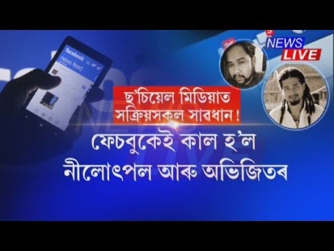BEWARE Social Media Users: Police arrests 5 for posting inciting message on social media