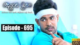 Deweni Inima | Episode 695 07th October 2019 Thumbnail
