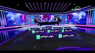 المقصورة - التشكيل الأساسي للنادي الأهلي ونادي مصر للمقاصة في مباراة اليوم