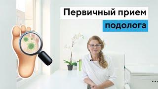 Подолог в Москве | Первичный прием в Московской Клинике Подологии